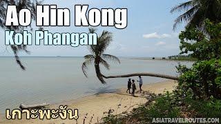 Ao Hin Kong Bay, Ko Pha Ngan
