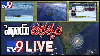 Cyclone Phethai Live Updates || Pethai Cyclone latest News || High Alert in Coastal Andhra - TV9