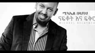 "Michael Belayneh - Saynegrush ""ሳይነግሩሽ"" (Amharic)"