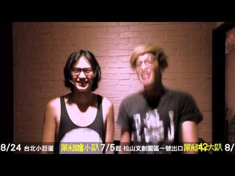 OVDS 8/25 pm7:30 超犀利趴4-犀利啥小趴 演唱會開唱倒數