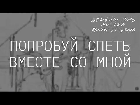Клипы Земфира - Попробуй спеть вместе со мной смотреть клипы