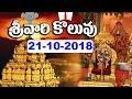 శ్రీవారి కొలువు | Srivari Koluvu | 21-10-18 | SVBC TTD