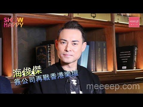 海俊傑簽公司再戰香港樂壇
