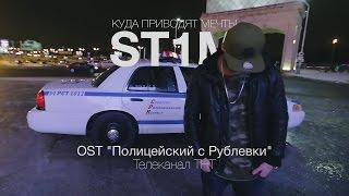 """ST1M - Куда приводят мечты (OST """"Полицейский с Рублевки"""") Скачать клип, смотреть клип, скачать песню"""