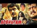 Adbutham | SuperHit Action Film | Ajith Kumar, Shalini