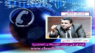 وهبي: على وزير العدل أن يقدم استقالته | شوف الصحافة