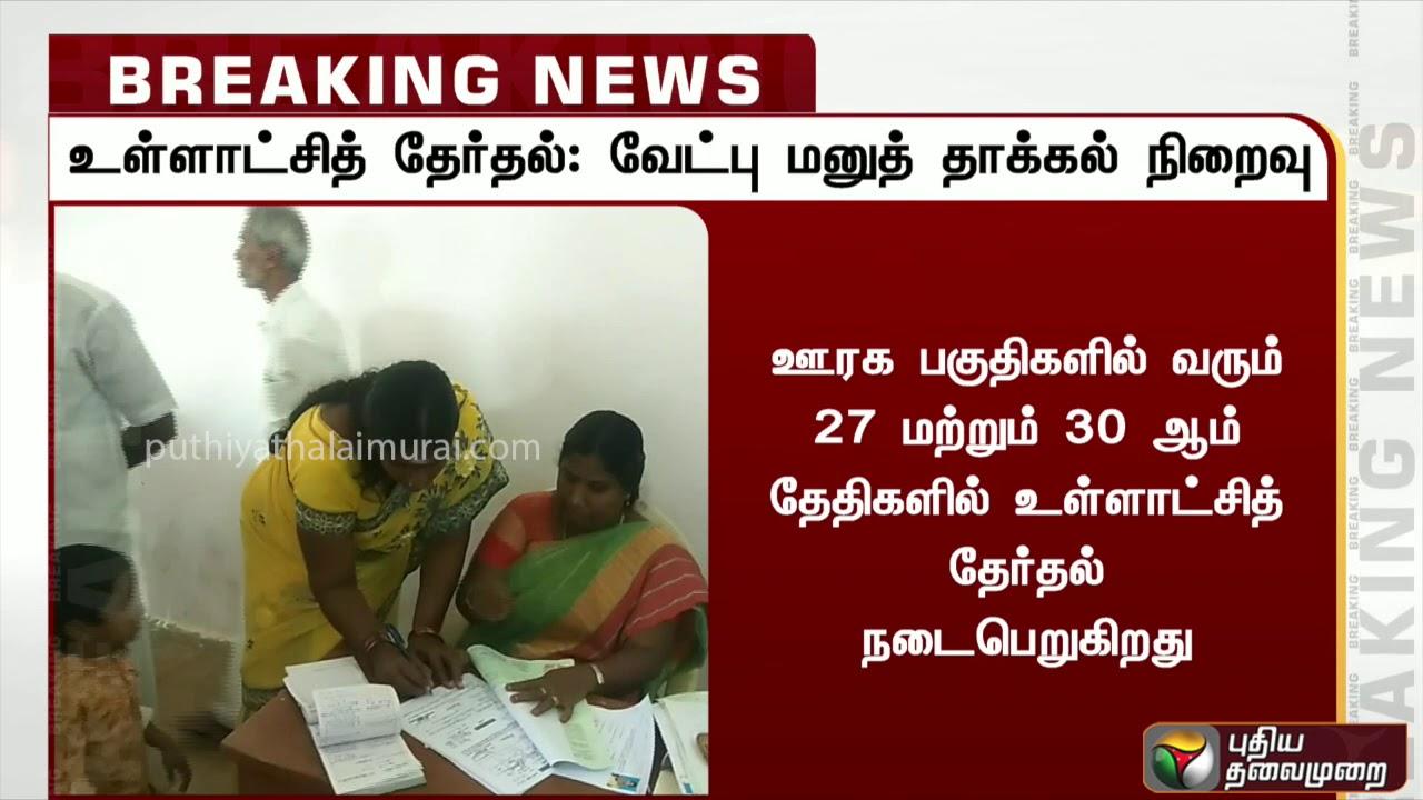 BREAKING NEWS   உள்ளாட்சித் தேர்தல்: வேட்பு மனுத் தாக்கல் நிறைவு