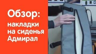 Видео обзор накладки на сиденья Адмирал от сайта v-lodke.ru