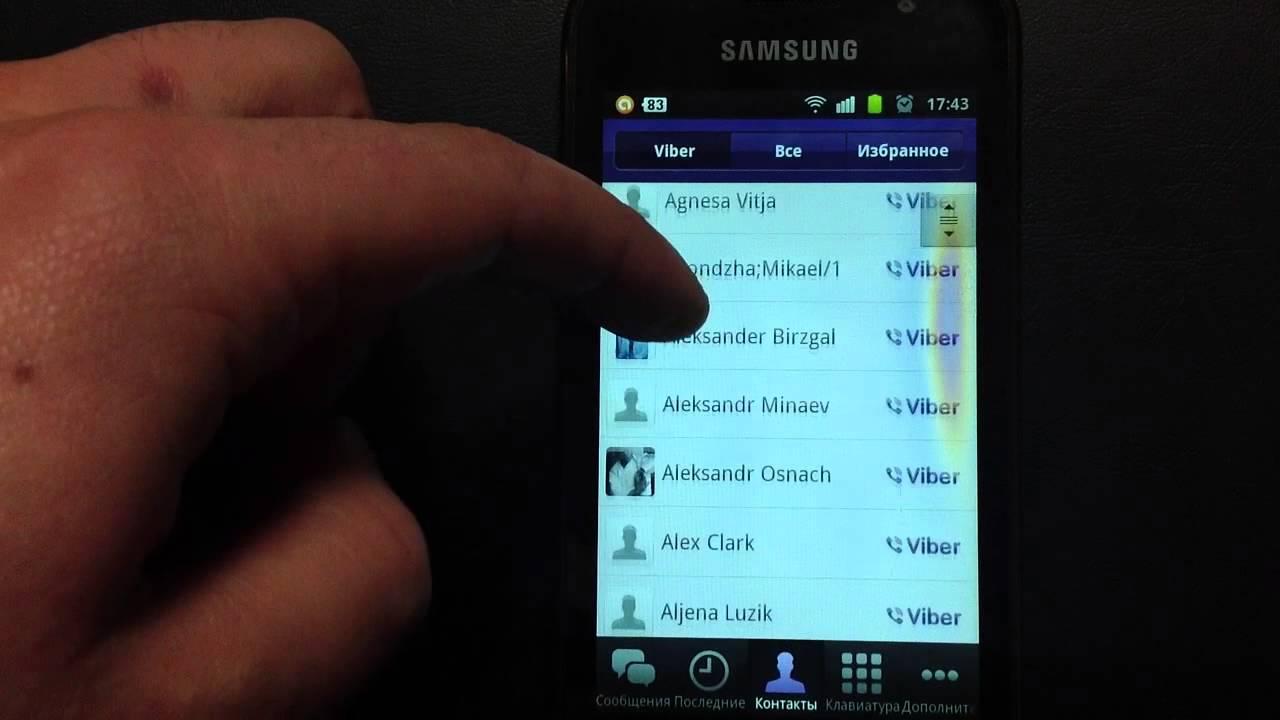 Как на телефоне скинуть в вибере