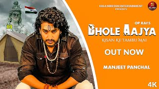 Bhole Aajya Kisan Ke Tambu Me – Manjeet Panchal  Video Download New Video HD