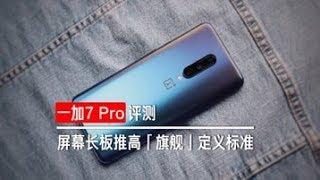 Oneplus 7 Pro China Version Review 一加7Pro:屏幕长板推高「旗舰」定义标准 | 凰家评测