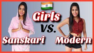 Sanskari Girls VS Modern Girls 🇮🇳