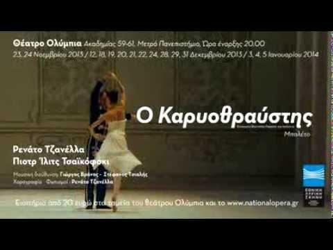 Ο Καρυοθραύστης Μπαλέτο Εθνικής Λυρικής Σκηνής - Nutcracker Greek National Opera Ballet 2013/4