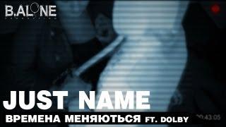 Just name &  Dolby - Времена меняются