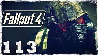 Fallout 4. #113: Дела житейские.