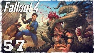 Fallout 4. #57: Дикая заварушка с когтями смерти.