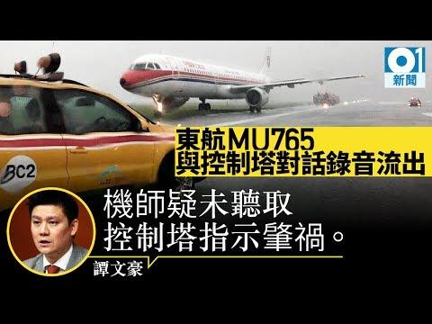 东航飞行员违令操作冲出跑道 后机急复飞(视频)