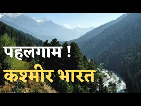 kashmir Betaab Valley Pahalgam India *HD* 2013