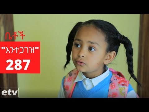 "Betoch - ""እንተጋገዝ"" Comedy Ethiopian Series Drama Episode 287"