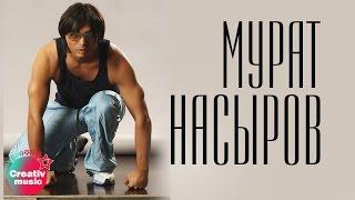 Мурат Насыров - Дай мне знать нет прав