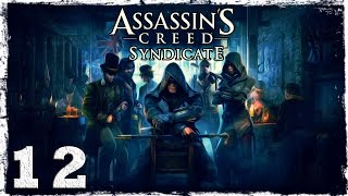 [Xbox One] Assassin's Creed Syndicate. #12: Джек-Попрыгун.