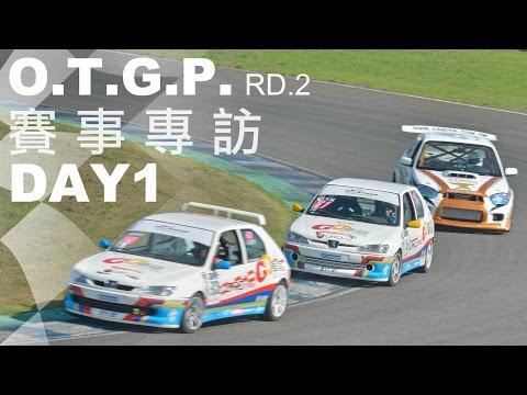 【汽車情報】- 2015 O.T.G.P 第二站 DAY 1…