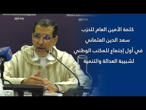 كلمة الأمين العام للحزب في أول إجتماع للمكتب الوطني لشبيبة العدالة والتنمية
