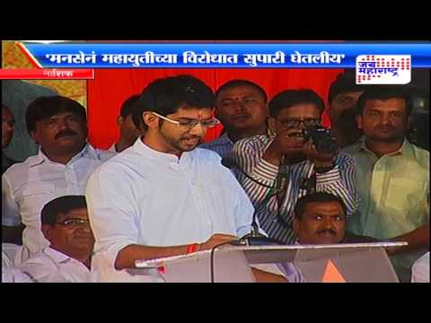 Aditya  Thackeray on MNS