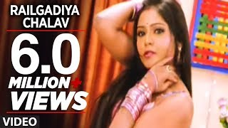 Railgadiya Chalav (Full Bhojpuri Hot Video Song) Ladaai La