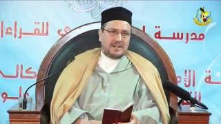 شرح كتاب جمع الجوامع في أصول الفقه - الدرس 18 - د محمد الروكي
