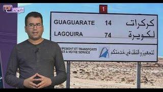 خبر اليوم.. تفاعل رائع من طرف الشارع المغربي مع القرار الأممي بخصوص الصحراء المغربية | خبر اليوم