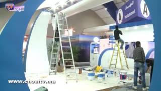 النشرة الاقتصادية :14 فبراير 2017 | إيكو بالعربية