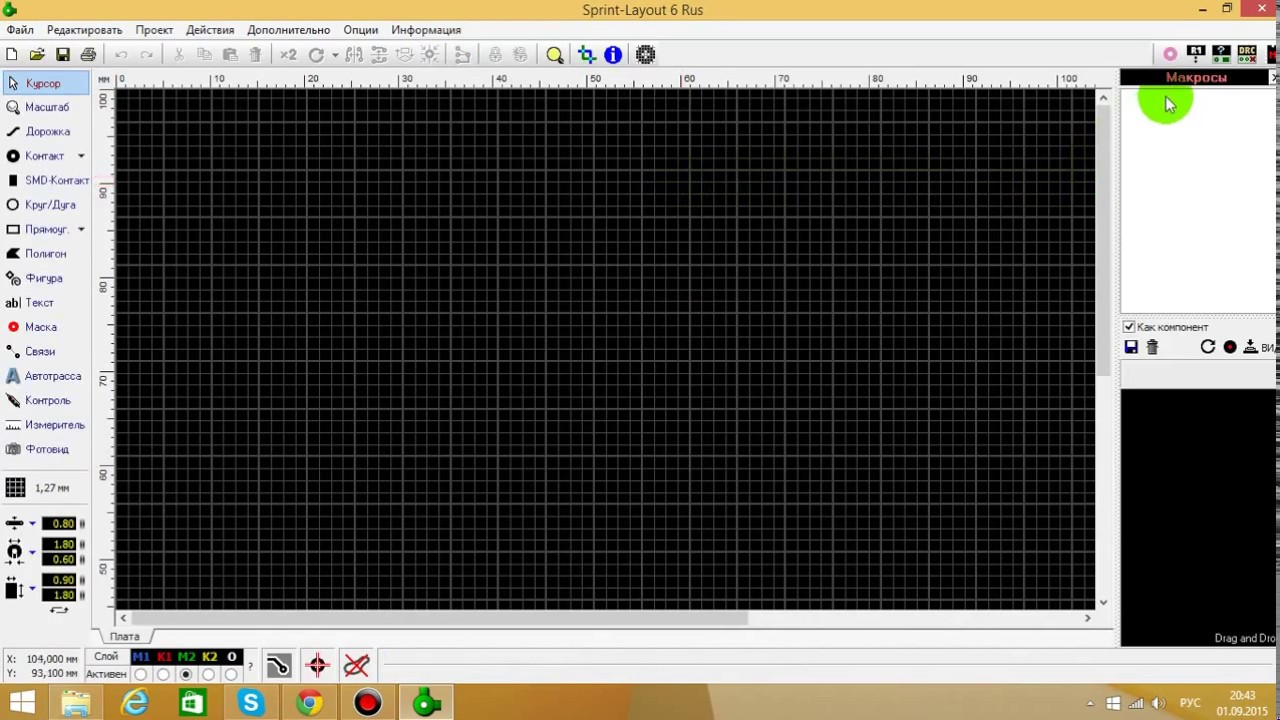 sprint layout макросы smd 5050