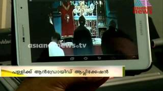 Now, watch Puthuppally Church Qurbana live on mobile app