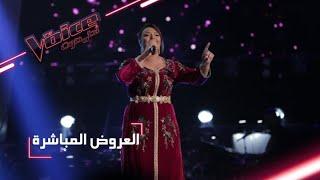 المغربية شيماء وبالقفطان المغربي تبهر جمهور ذو فويس بأدائها لأغنية j'en ai marre لنجاة عتابو وتتأهل للدور المقبل | قنوات أخرى