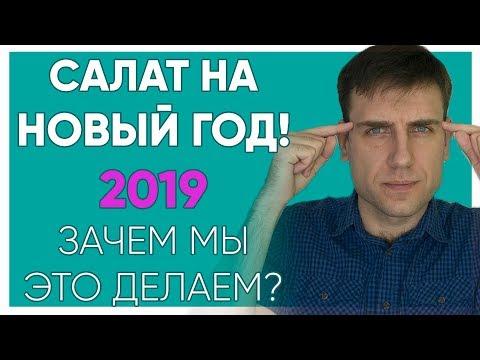 Салат на Новый Год 2019. Зачем?