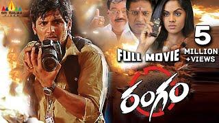 Rangam Telugu Full Movie| Jiva, Karthika, Pia| 1080p