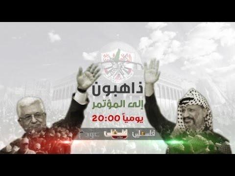 ذاهبون إلى المؤتمر (كادر حركة فتح في غزة)