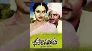 Bhale Ramudu Telugu Full Length Movie || భలే రాముడు  సినిమా || Mohan Babu, Murali Mohan