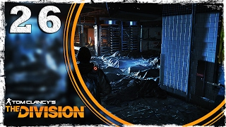 Tom Clancy's The Division. #26: Смерть убийце.