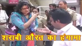 Viral video : Delhi drunk woman creates chaos in Police s..