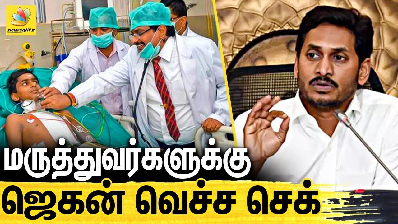 Private Clinic க்கு Check வைச்சு Jegan Mogan அதிரடி | Jegan Mohan New Amendment In Andhra, Doctors