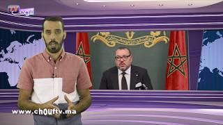 خبر اليوم: المغاربة فخورون بمضامين الخطاب الملكي ويؤكدون وقوفهم إلى جانب الملك في تنفيد مضامينه | خبر اليوم
