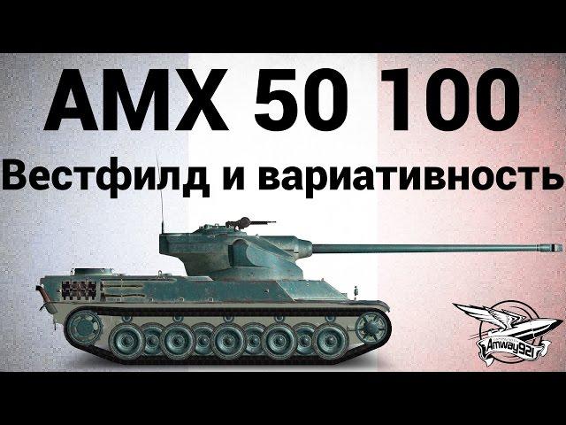 Крутые позиции для АМХ 50 100 на разных картах  в World of Tanks (0.9.10)