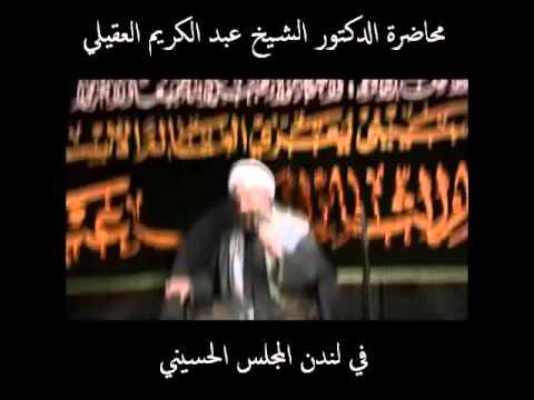 محاضرة الدكتور الشيخ عبد الكريم العقيلي في لندن