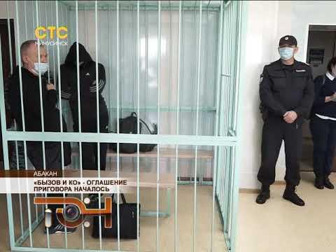 «Бызов и Ко» – оглашение приговора началось