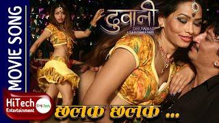 Chhalak Chhalak- DHUWANI (ढुवानी)