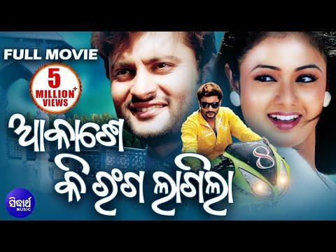 AKASHE KI RANGA LAGILA  Odia Super Hit Full HD Movie | Anubhav, Archita | Sarthak Music