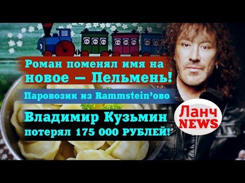 Владимир Кузмин потерял 175 000 рублей