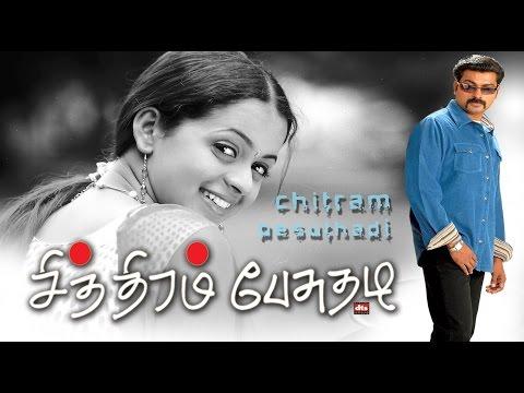 Chithiram Pesuthadi Tamil movie online DVD